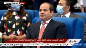 السيسي يشهد إطلاق تقرير الأمم المتحدة للتنمية البشرية بمصر 2021