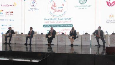 انطلاق المنتدى العربي لصحة المرأة برعاية الرئيس السيسي