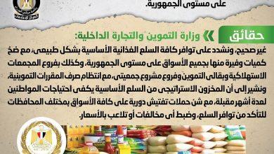 الحكومة تنفى وجود نقص في السلع الغذائية الأساسية بالأسواق