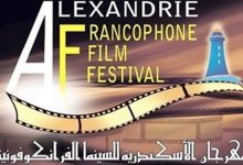 مهرجان الإسكندرية يعلن عرض أفلام لأول مرة عالميا بدورته الأولى